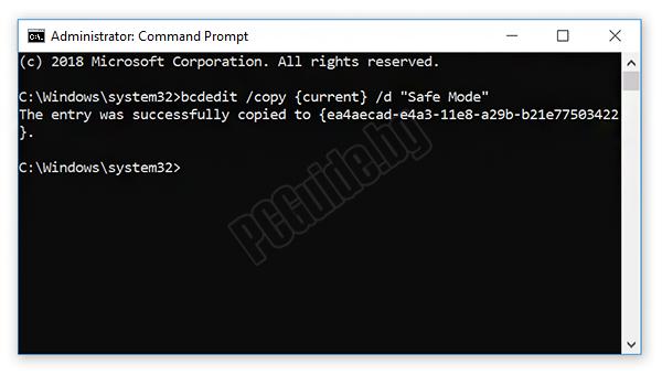 Command Prompt - добавяне на Safe mode