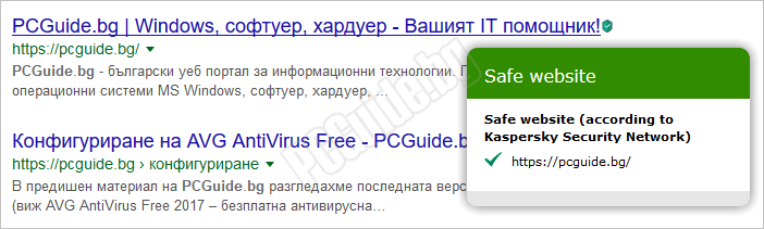 Kaspersky Protection Google