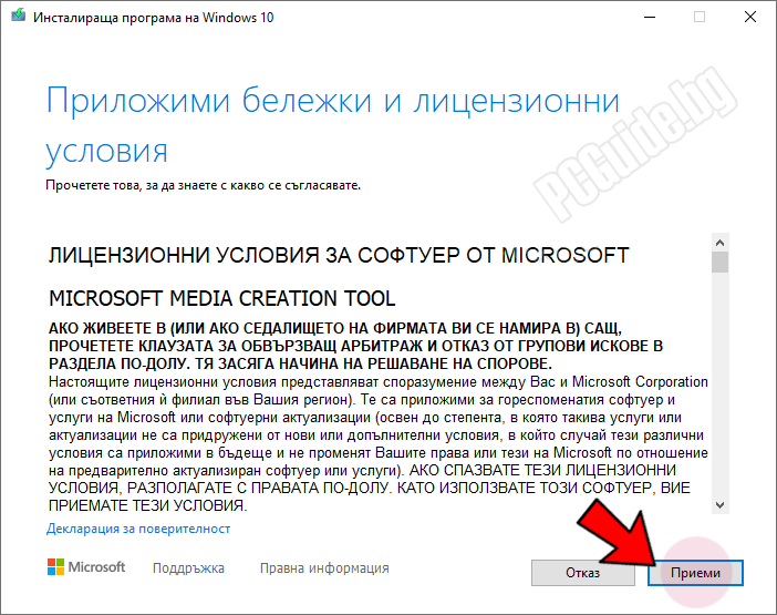 лицензионни условия на Майкрософт